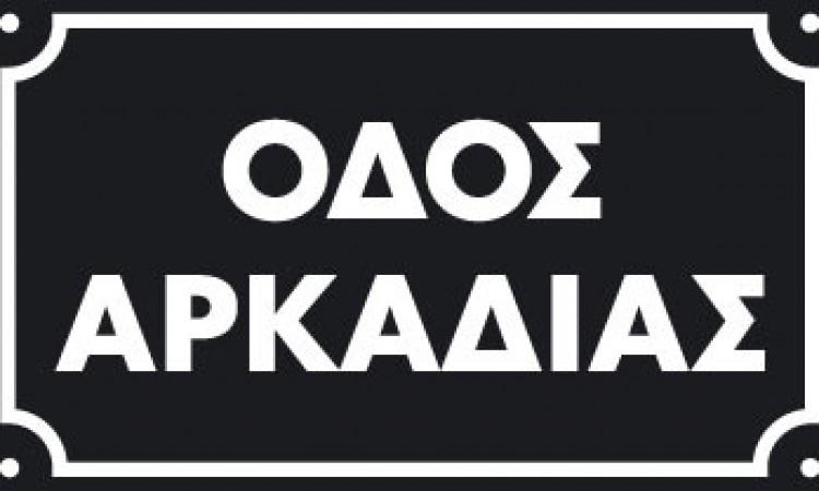 ΟΔΟΣ ΑΡΚΑΔΙΑΣ