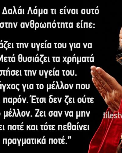 36 αποφθέγματα γεμάτα σοφία από τον Δαλάι Λάμα