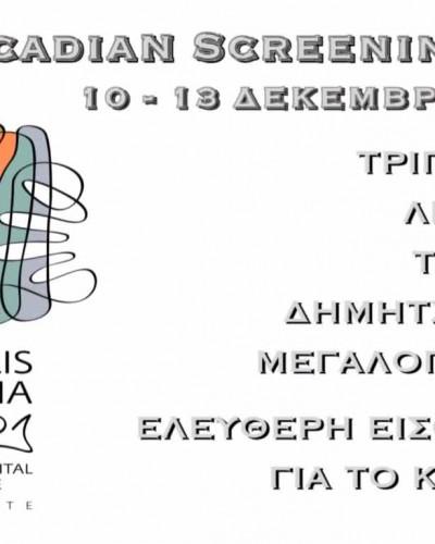 Φεστιβάλ κινηματογράφου για τα ανθρώπινα δικαιώματα στην Τρίπολη (VD)