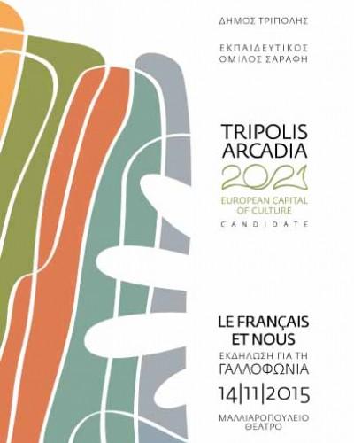 Le français et nous, Προώθηση της γαλλοφωνίας στην Τρίπολη