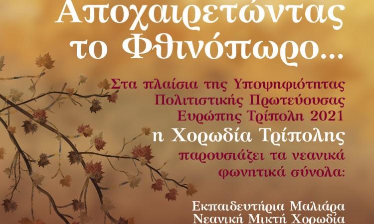 Αποχαιρετώντας το Φθινόπωρο…από τη ΧΟΡΩΔΙΑ ΤΡΙΠΟΛΗΣ