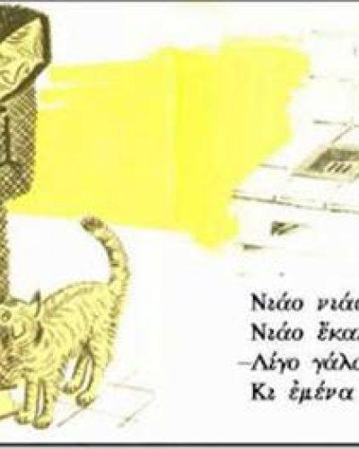 Η ΓΙΑΓΙΑ ΜΑΣ ΧΑΡΙΖΕΙ ΓΕΛΙΟ, ΠΟΛΥ ΓΕΛΙΟ, ΑΝΤΙ  ΑΛΛΩΝ  ΠΟΥ ΜΑΣ ΧΑΡΙΖΟΥΝ……