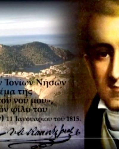 Επικό Ντοκυμαντέρ για τη ζωή και το έργο του Ιωάννη Καποδίστρια