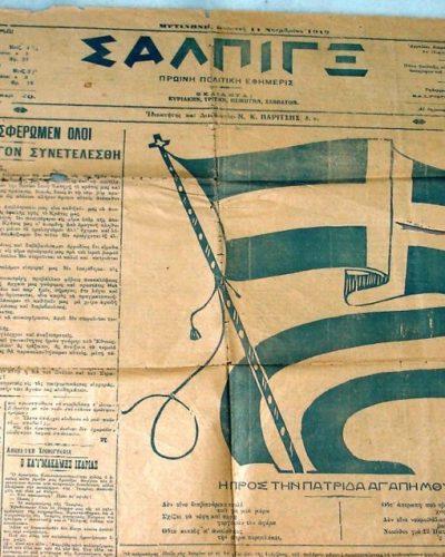 Σαν σήμερα: Η πρώτη έντυπη εφημερίδα στην Ελλάδα (1821)