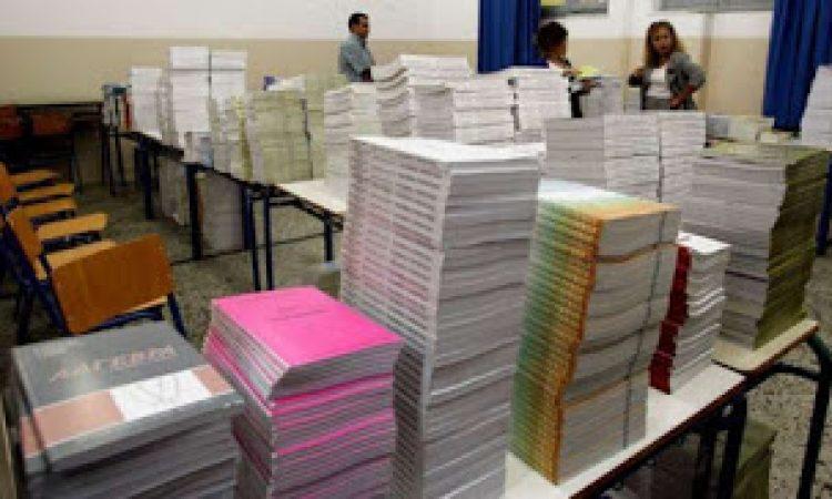 Αποσύρθηκε το σχολικό βιβλίο Μαθηματικών της Ε' Δημοτικού