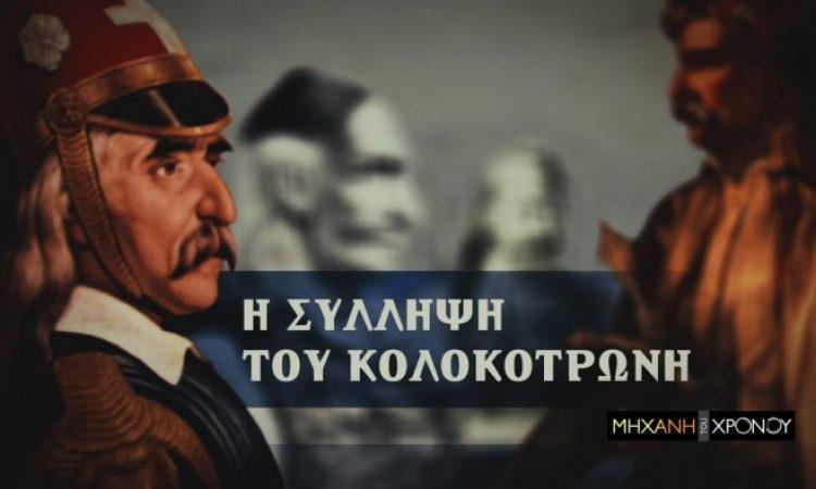 Η σύλληψη και η δίκη του Θεόδωρου Κολοκοτρώνη για εσχάτη προδοσία στη «Μηχανή του Χρόνου». Η άγνωστη απόπειρα δολοφονίας του από τη γαλλική φρουρά του Ναυπλίου και η νέα ζωή στην Αθήνα. Νέα εκπομπή (βίντεο)
