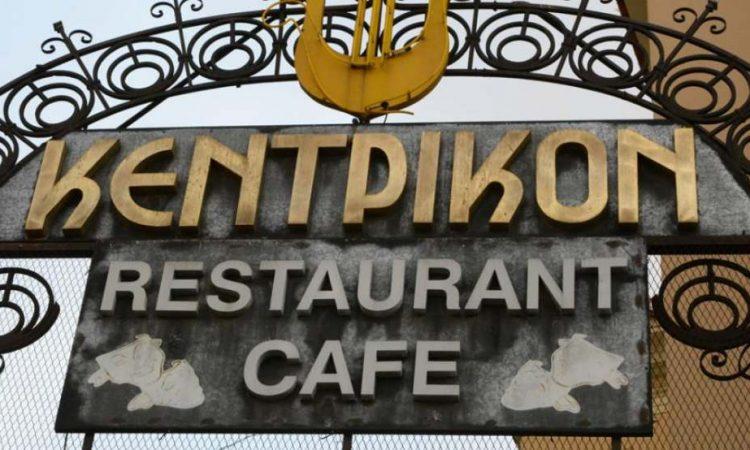 Έκλεισε το ιστορικό εστιατόριο «Κεντρικόν» – Τι θα ανοίξει στη θέση του
